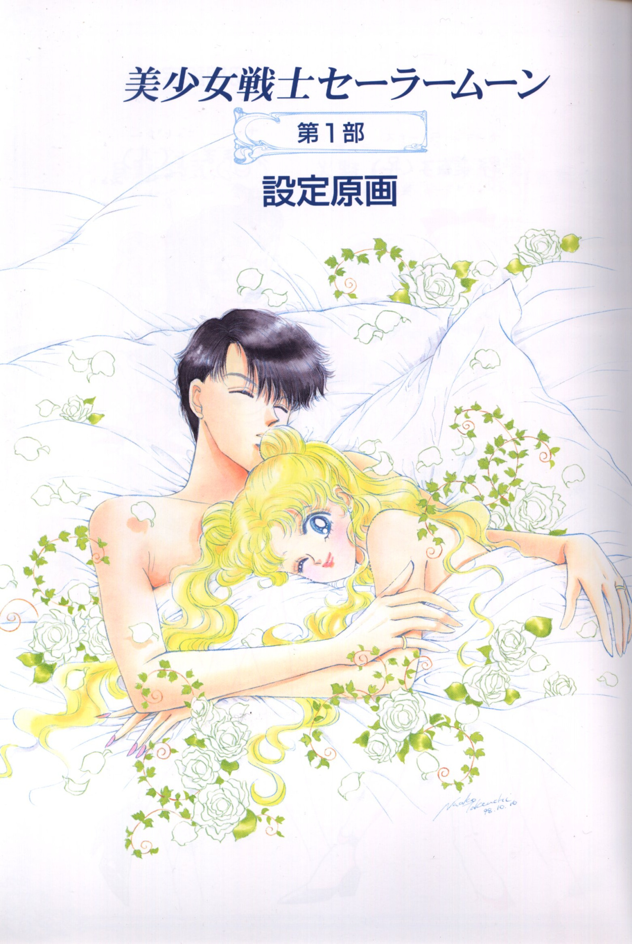 Manga: Sailor Moon